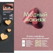 Каталог косметики Каталог - №2 - 2020 - Oriflame, страница 30
