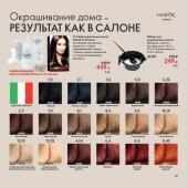 Каталог косметики Каталог - №2 - 2020 - Oriflame, страница 79