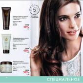 Каталог косметики Каталог - №2 - 2020 - Oriflame, страница 80