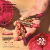 Каталог косметики Oriflame - №3 - 2020, страница 9
