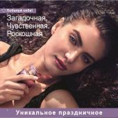 Каталог косметики Oriflame - №3 - 2020, страница 5