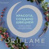 Каталог косметики Орифлейм №4 2019, страница 1