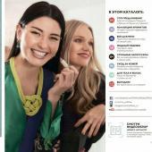 Каталог косметики Орифлейм №4 2019, страница 4