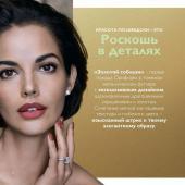 Каталог косметики Орифлейм №4 2019, страница 11