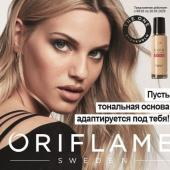 Каталог косметики Oriflame - №4 - 2020, страница 1