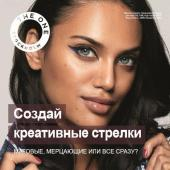 Каталог косметики Oriflame - №4 - 2020, страница 8