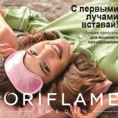 Каталог косметики Oriflame - №5 - 2020, страница 1