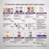 Каталог косметики Oriflame - №5 - 2020, страница 105