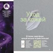 Каталог косметики Oriflame - №5 - 2020, страница 108