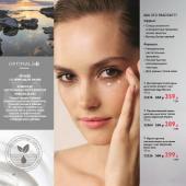 Каталог косметики Oriflame - №5 - 2020, страница 118