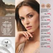 Каталог косметики Oriflame - №5 - 2020, страница 121