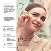 Каталог косметики Oriflame - №5 - 2020, страница 129