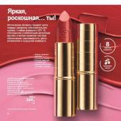Каталог косметики Oriflame - №5 - 2020, страница 56