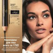 Каталог косметики Oriflame - №5 - 2020, страница 58