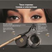 Каталог косметики Oriflame - №5 - 2020, страница 60