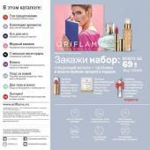 Каталог косметики Oriflame - №5 - 2020, страница 8