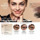 Каталог косметики Орифлейм №6 2019, страница 6