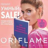 Каталог косметики Oriflame - №6 - 2020, страница 1