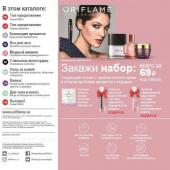 Каталог косметики Oriflame - №6 - 2020, страница 5