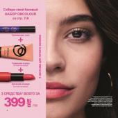 Каталог косметики Oriflame - №6 - 2020, страница 9