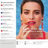 Каталог косметики Орифлейм №7 2019, страница 6