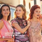 Каталог косметики Орифлейм №7 2019, страница 8