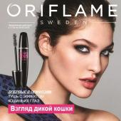 Каталог косметики Oriflame - №7 - 2020, страница 1