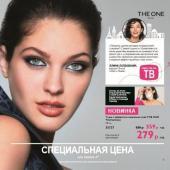 Каталог косметики Oriflame - №7 - 2020, страница 3