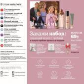 Каталог косметики Oriflame - №7 - 2020, страница 6