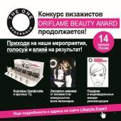Каталог косметики Oriflame - №7 - 2020, страница 7
