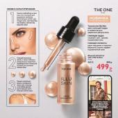 Каталог косметики Oriflame - №7 - 2020, страница 8