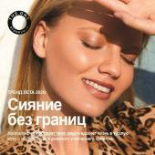 Каталог косметики Oriflame - №7 - 2020, страница 9