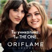 Каталог косметики Oriflame -  №7 - 2021, страница 1