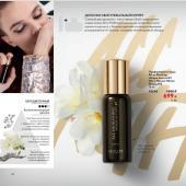 Каталог косметики Oriflame -  №7 - 2021, страница 3