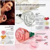 Каталог косметики Oriflame -  №7 - 2021, страница 5