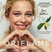 Каталог косметики Орифлейм №8 2019, страница 1