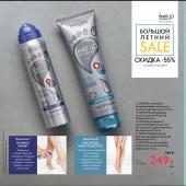Каталог косметики Oriflame - №9 - 2020, страница 111