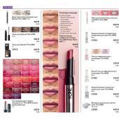 Каталог косметики Oriflame - №9 - 2020, страница 153