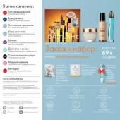 Каталог косметики Oriflame - №9 - 2020, страница 2