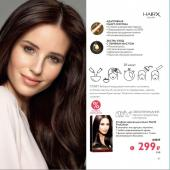 Каталог косметики Oriflame - №9 - 2020, страница 97