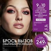 Каталог косметики Каталог - №12 - 2019 - Oriflame, страница 3