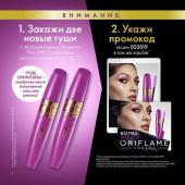 Каталог косметики Каталог - №12 - 2019 - Oriflame, страница 4
