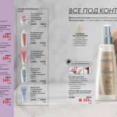 Каталог косметики Oriflame -  №9 - 2021, страница 6
