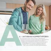 Каталог wellness Oriflame 2019, страница 8