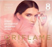 Каталог косметики Oriflame -  №3 -  2021