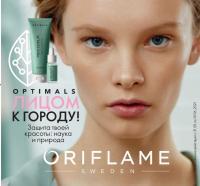 Каталог косметики Oriflame -  №8 - 2021