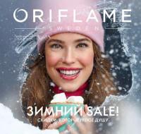 Каталог косметики Oriflame -  №1 - 2021