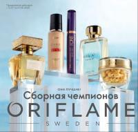 Каталог косметики Oriflame - №10 - 2020