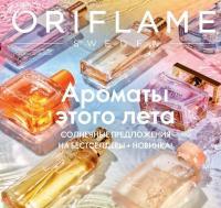 Каталог косметики Oriflame - №11 - 2020