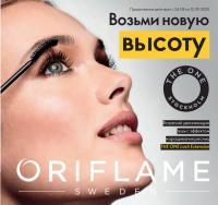Каталог косметики Oriflame - №12 - 2020